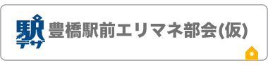 豊橋駅前エリマネ部会(仮)