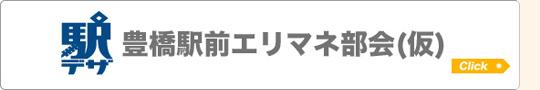 豊橋駅前エリマネ部(仮)