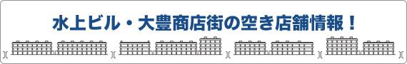 水上ビル・大豊商店街の空き店舗情報!