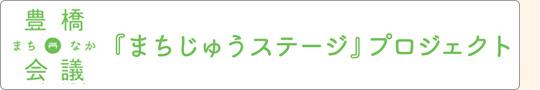 豊橋まちなか会議『まちじゅうステージ』プロジェクト