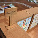 小さなまちづくりプロジェクト/第11回「お店をつくろう」